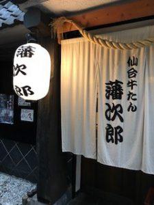 6月29日武蔵新城藩次郎、魚と牛タンがおいしいい!